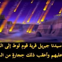 هل رفع سيدنا جبريل قرية قوم لوط إلى السماء ثم قلبها عليهم وأعقب ذلك حِجارةٍ من السماء ؟