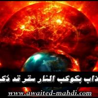 هل العذاب بكوكب النار سقر قد ذُكر في القرآن؟